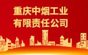 重庆中烟工业有限责任公司