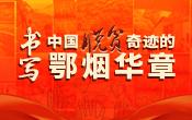 """书写中国减贫奇迹的鄂烟华章——湖北中烟""""十三五""""脱贫攻坚成就回顾"""