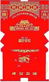国庆 (2).jpg