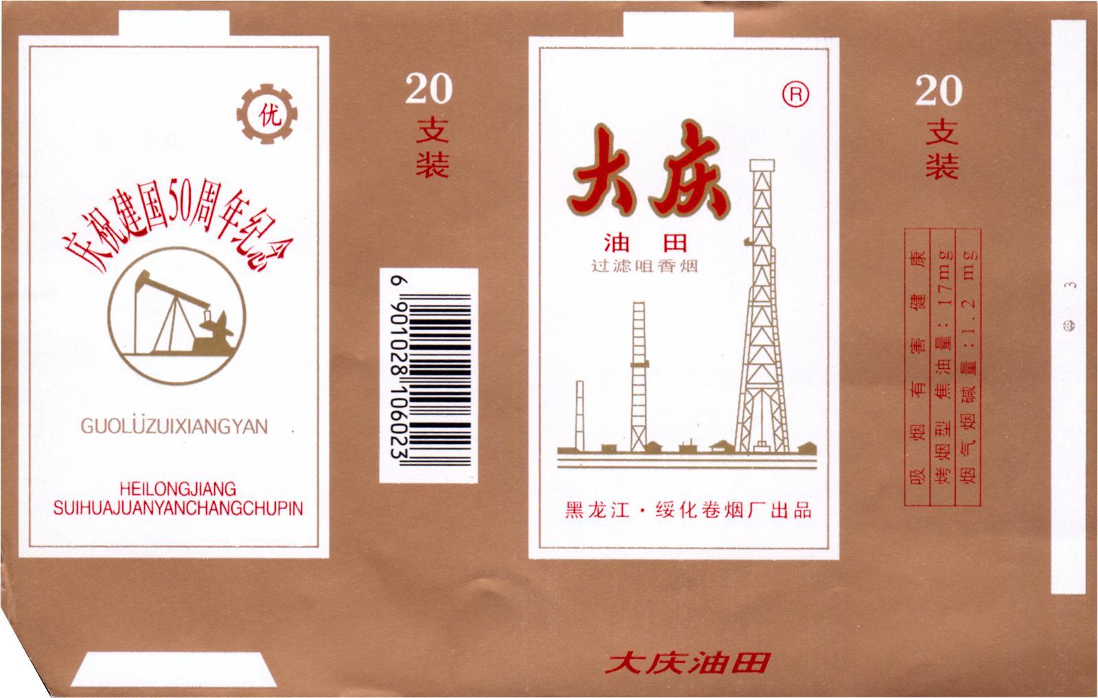 大庆4).jpg
