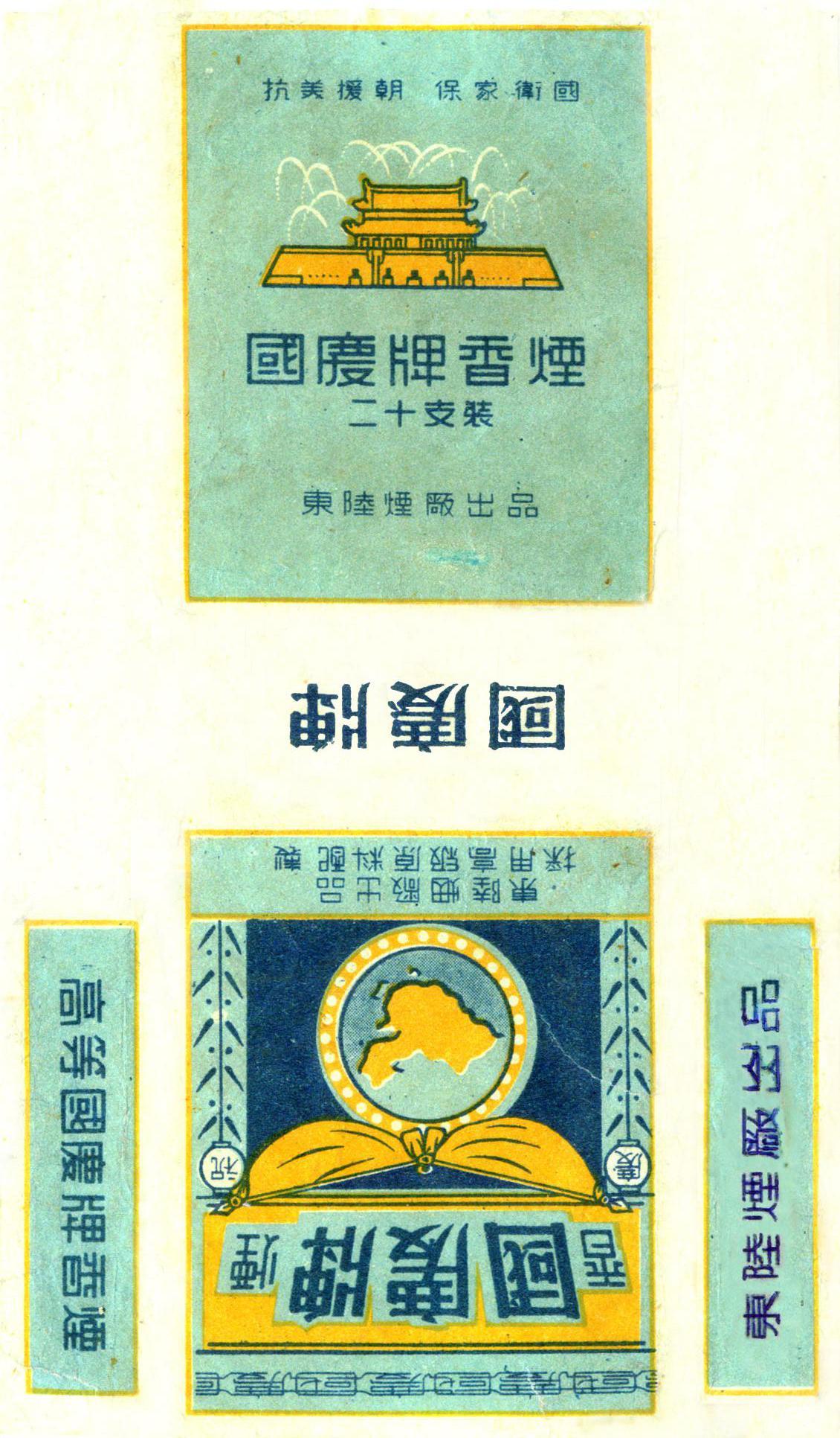 国庆 (3).jpg